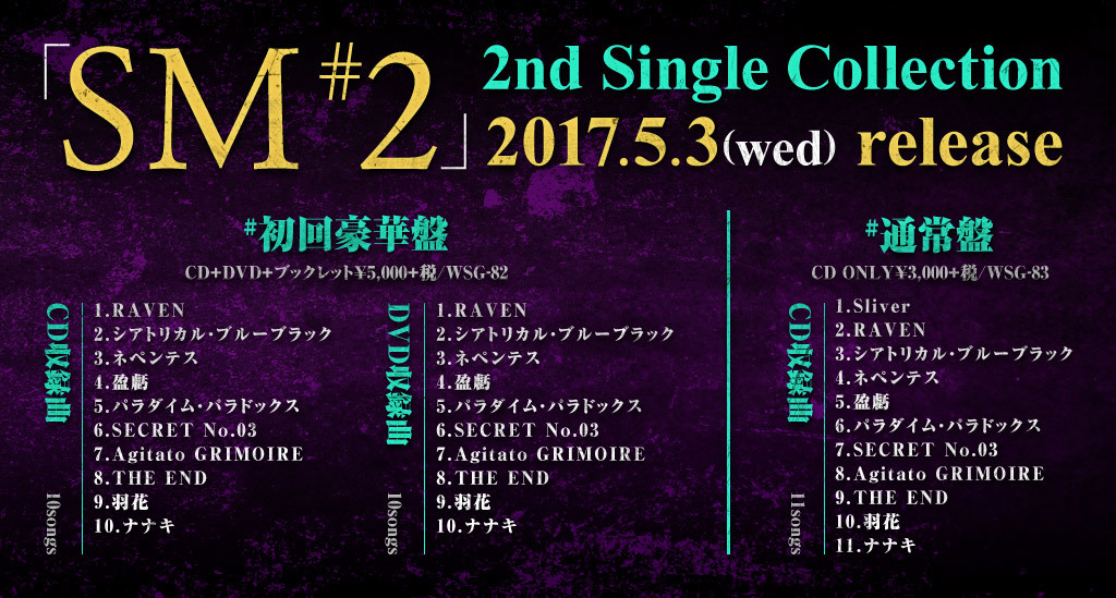 2nd-single-collection_top