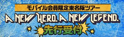 Re2-20170511-banner